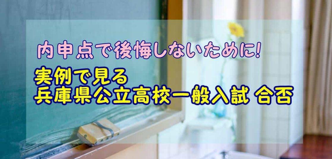 兵庫県 公立高校 入試 合格点