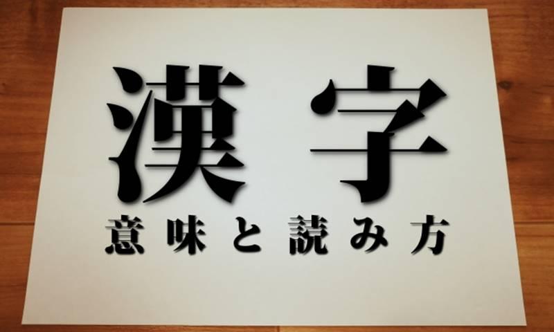 漢字の意味と読み方