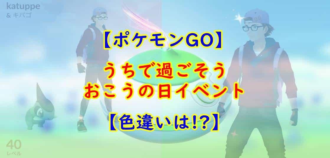 イベント 色 違い ポケモン go