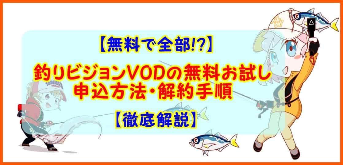 釣り ビジョン vod
