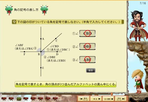 すらら数学