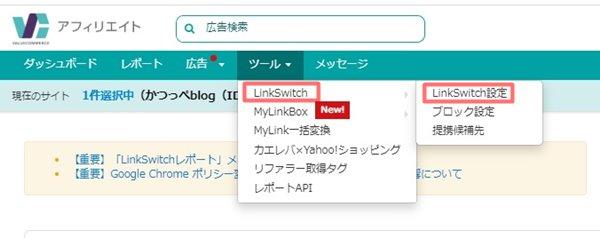 MyLinkSwitch